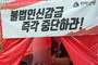 """[총선] 친박신당 홍문종, """"박근혜 전 대통령 즉각 석방해야"""""""