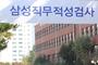삼성 온라인 GSAT 예비소집 실시