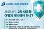신현영, 코로나19 2차 대유행 대비 정책토론회 개최