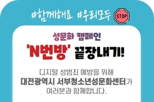 """대전시민 10명 중 7명 """"n번방 사건 재발방지하려면 처벌 강화해야"""""""