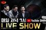 가세연이 공개한 KBS 화장실 몰카 용의자는? 공채 32기 개그맨