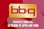 BBQ, 2020년 대졸 신입사원 및 경력직 공채 시작...14일 까지