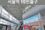 """[속보]'서울역 묻지마 폭행' 30대, 구속 기각…""""긴급체포 위법했다"""""""