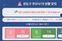 [속보] 강동구청, 상일동·천호2동 거주 확진자 2명 발생