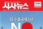 시사뉴스 578호 발간 - 日 수출규제 1년 NO ON
