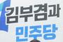 김부겸, 오늘 당대표 출마 선언