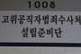 통합당 '추천위 비토'로 공수처 출범 무산