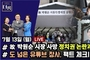 """tbs 박지희 아나운서, """"4년 동안 뭐 하다가""""…박원순 고소인에 '2차 가해' 논란"""