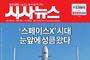 시사뉴스 581호 발간 - '스페이스X' 시대, 눈앞에 성큼 왔다