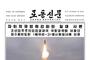 북한, 핵 탄도미사일 일본 조준... 산케이 신문