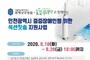 노틀담복지관 국제성모병원의 지원으로 중증장애인 위한 석션치솔 보급