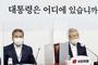 """국민의힘 """"우리 정부는 북한의 하명 사항 처리대행소인가"""""""