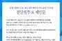 민주당, 오늘부터 이틀간 서울·부산시장 보궐선거 전당원 투표...1일 결과 공개