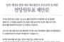 """국민의힘, 민주당 서울·부산시장 공천은 3차 가해...""""대한민국 여성들에 사과해야"""""""