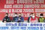 민주노총, 오늘 20만 총파업 집회…'노동법 개악 저지'와 '전태일 3법 입법' 명분