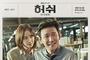 윤아 음성판정,'허쉬' 확진자에..황정민도? '방송가 촬영중단 속출'[공식]