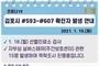 김포 주간보호센터 15명 등 21명 확진…누적 611명