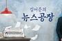 서울 마포구, 김어준 일행 7명 확인...1인당 10만원 과태료 처분여부 결정(종합)