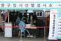 서울 신규확진 120명…2417명 1차 백신접종