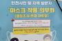 인천, 코로나 확진자 접촉 등 확진 21명…누적 5329명