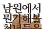 청년사업자 발굴, 도시재생사업…'남원 빌드-業'