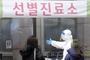 전북 코로나19 확진자 하루 동안 37명 발생