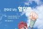 JW중외제약 '세계 혈우인의 날' 맞아 만화책 제작…한국혈우재단과 콜라보