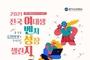 여성벤처협회, '2021 전국 여대생 벤처 성장 챌린지' 개최