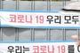 '순창 집단감염·외국인·돌파감염' 광주 16명·전남 9명