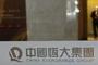 中헝다 그룹 파산 위기에 세계경제가 긴장