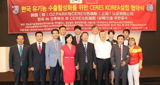 ▲지난 19일 서울 강남구 삼정호텔에서 CERES 상하이 지사와 CERES코리아 설립을 위한 협약식후 기념촬영을 하고 있다.