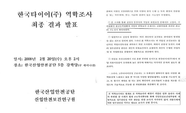 2008냔 산업안전보건연구원 보고서. 한국타이어 노동자의 돌연사는 과로에 의한 가능성이 있다며 발암물질에 의한 사인을 부인했다.