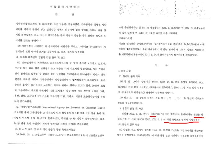 서울중앙지법 판결문 발췌. 재판부는 사인과 질환의 인과관계를 밝혔다.