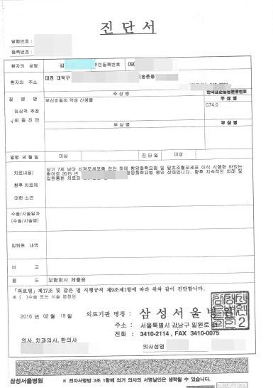 백혈병 판정을 받은 한국타이어공장 인근 7세 어린이의 진단서.