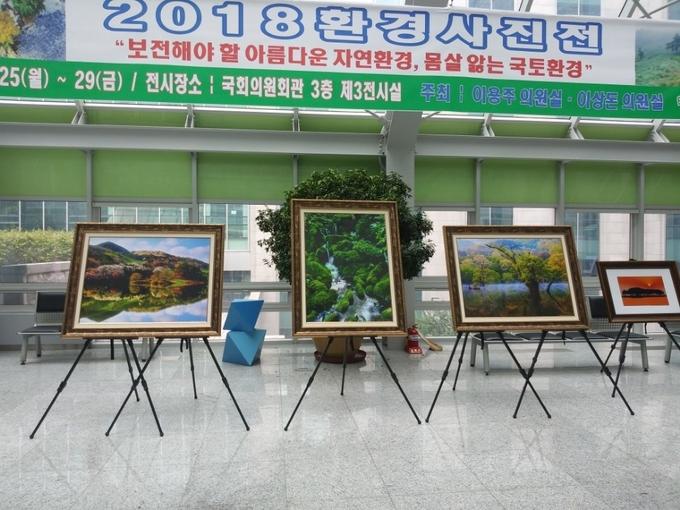 2018 환경사진전에 전시된 환경 관련 사진들.
