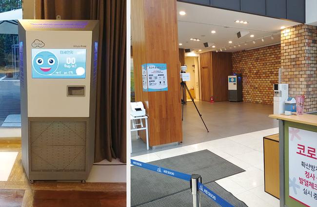 서울 서초구청에 설치된 '바이러스-프리'